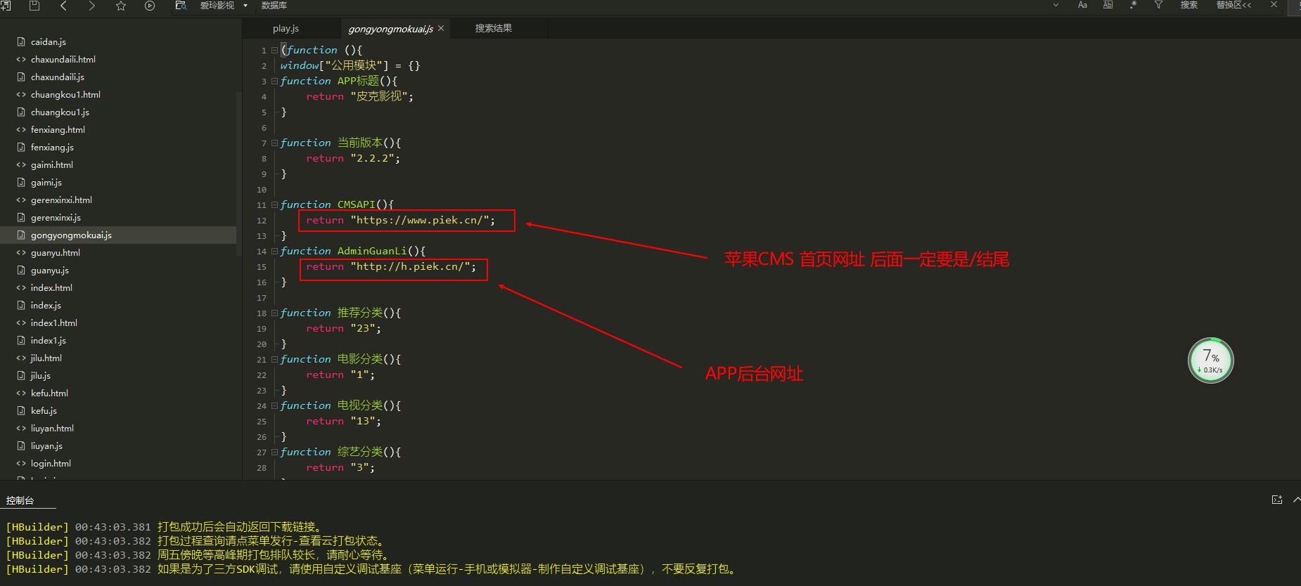 全新超美ui苹果cms app源码编译设置-常网小站Miknio