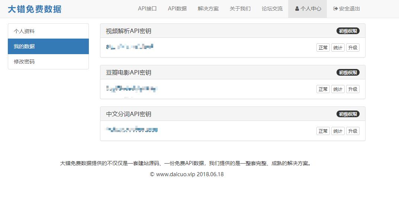 苹果CMSv10获取豆瓣信息教程-常网小站Miknio