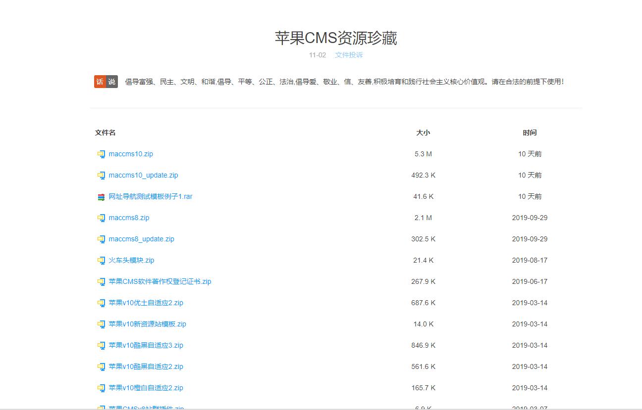 苹果CMS官方最新版本网盘地址-常网小站Miknio