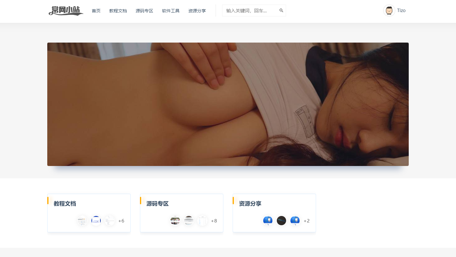 RiPro主题首页轮播图大小修改-常网小站Miknio