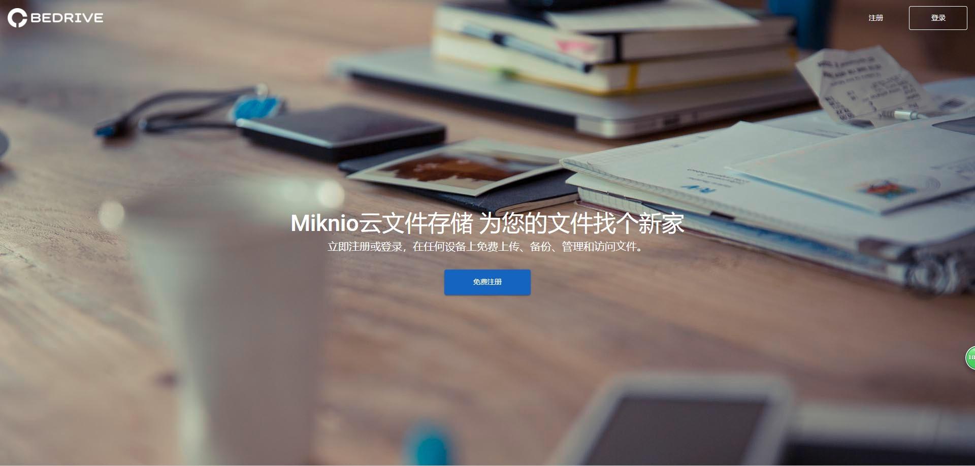 BeDrive v2.2.0专业网盘PHP程序破解版-常网小站Miknio