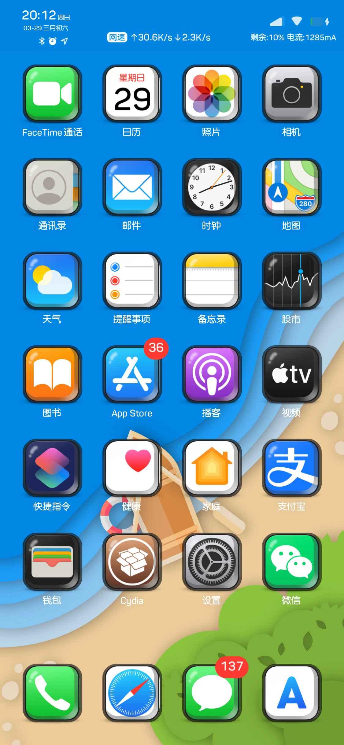 分享几款iOS图标遮罩蒙版_图标立体阴影-常网小站Miknio