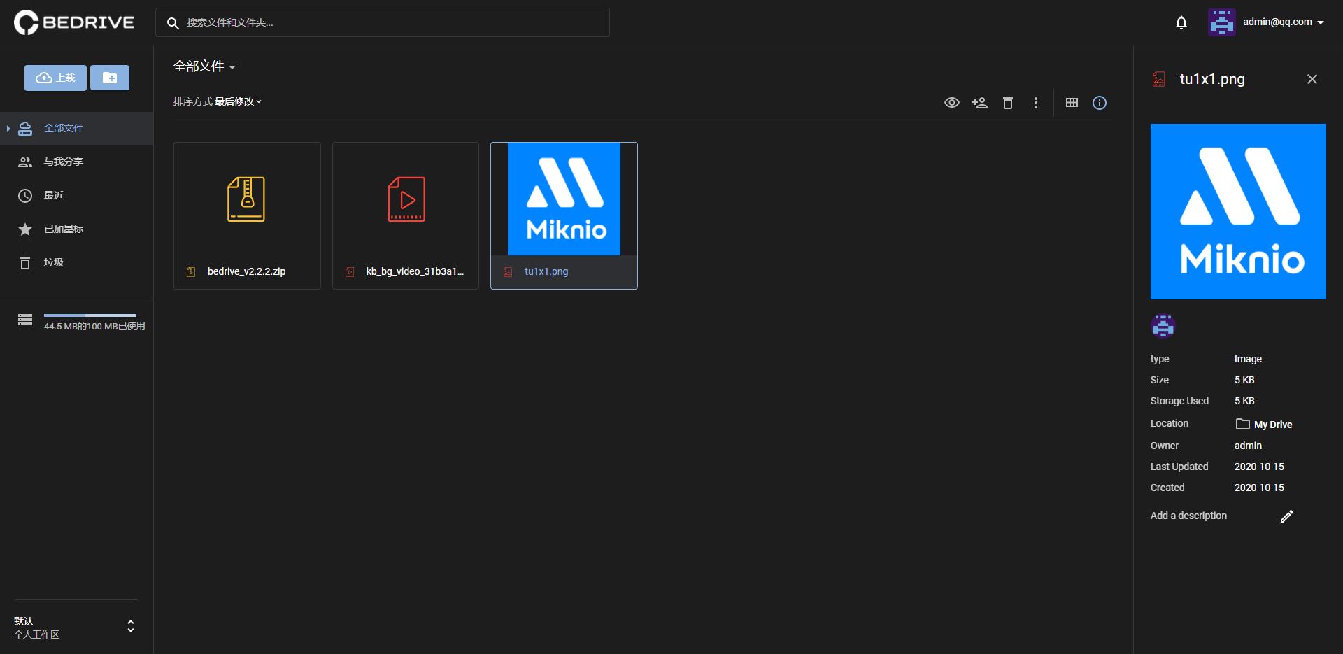 BeDrive v2.2.2国外专业的文件上传网盘PHP网站源码-常网小站Miknio