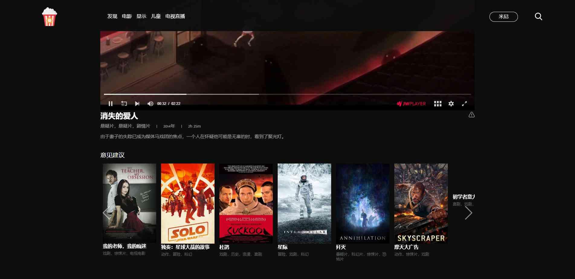CinemaRex v1.4.9国外流媒体电影视频播放系统仿奈飞Netflix-常网小站Miknio