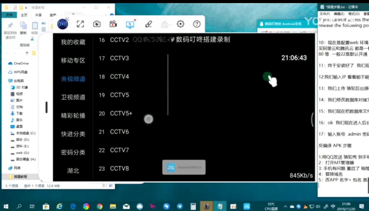 骆驼IPTV后端源码+前端APP+视频教程-常网小站Miknio