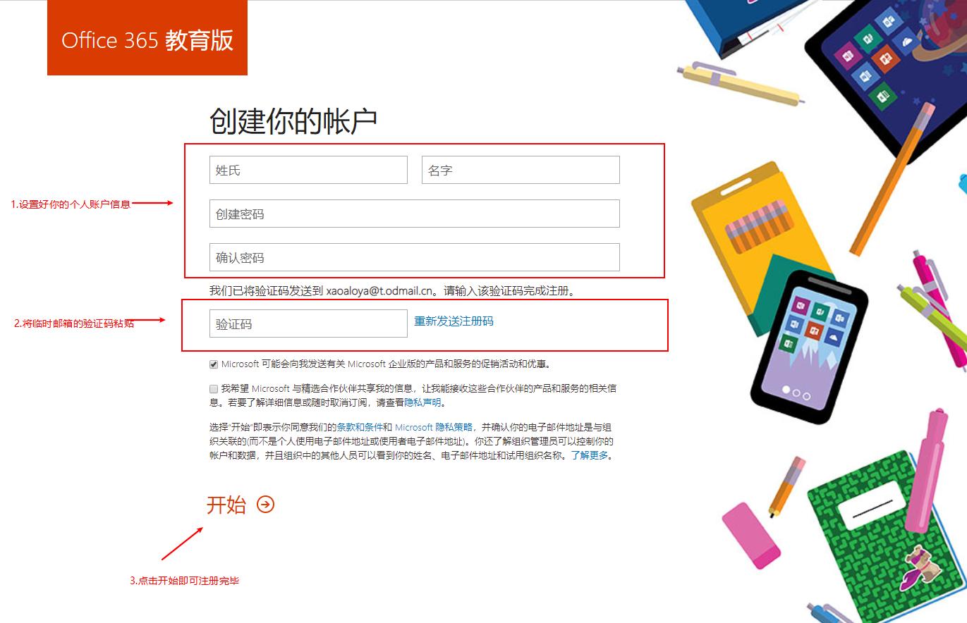 利用临时邮箱申请OneDrive 5T云储存空间-常网小站Miknio