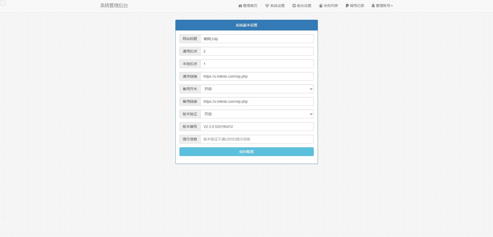 视频解析全套源码VIP视频一次解析PHP源码-常网小站Miknio