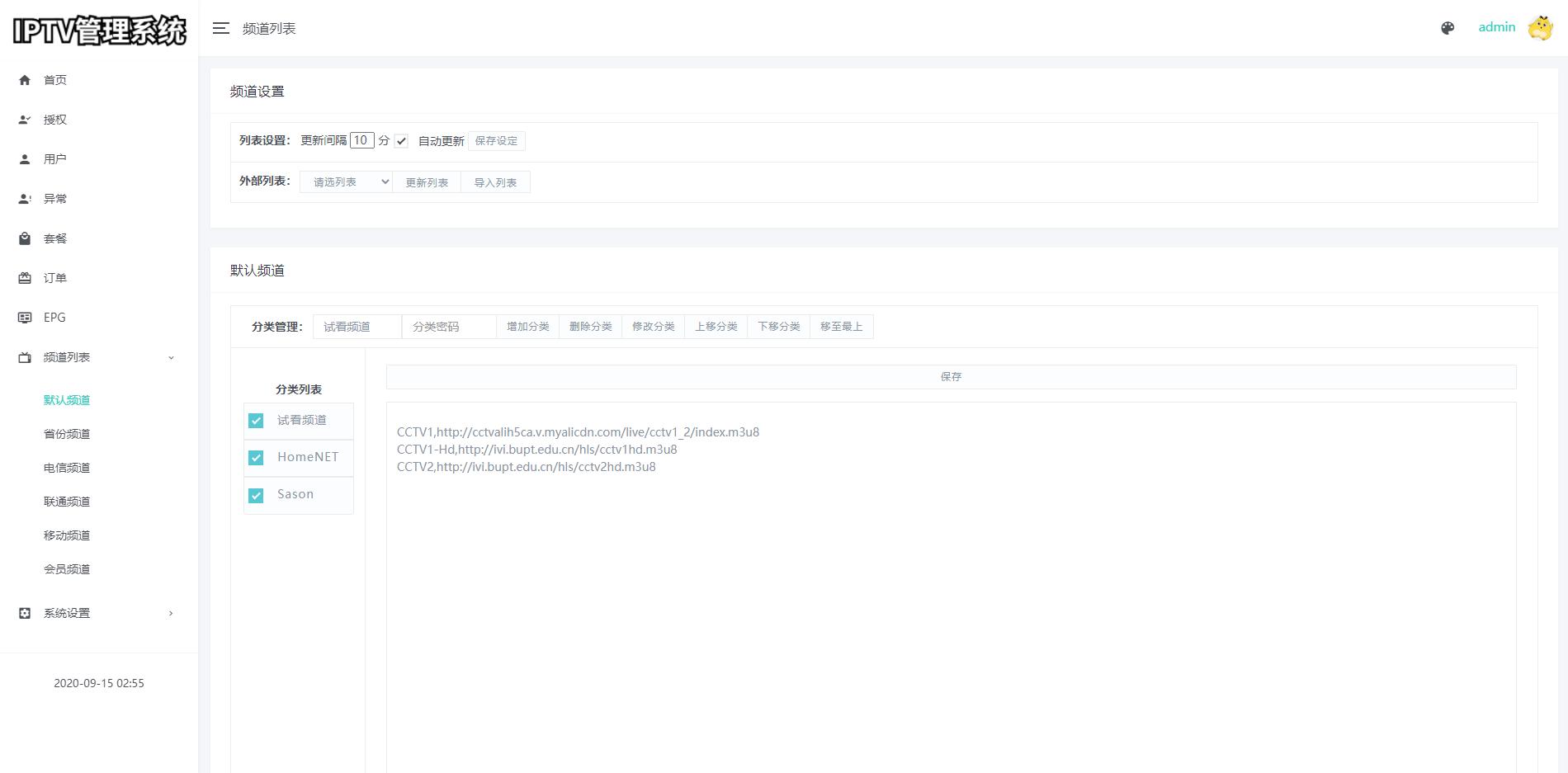 最新骆驼IPTV管理魔改源码完美无错版,支持EPG,天气显示,用户授权,会员套餐-常网小站Miknio