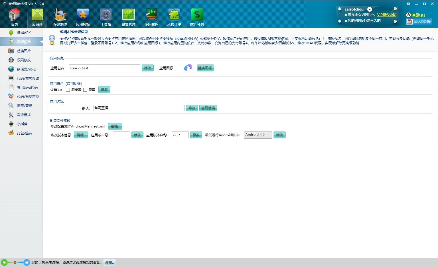 安卓应用APK反编译修改打包软件安卓修改大师v7.1破解版-常网小站Miknio