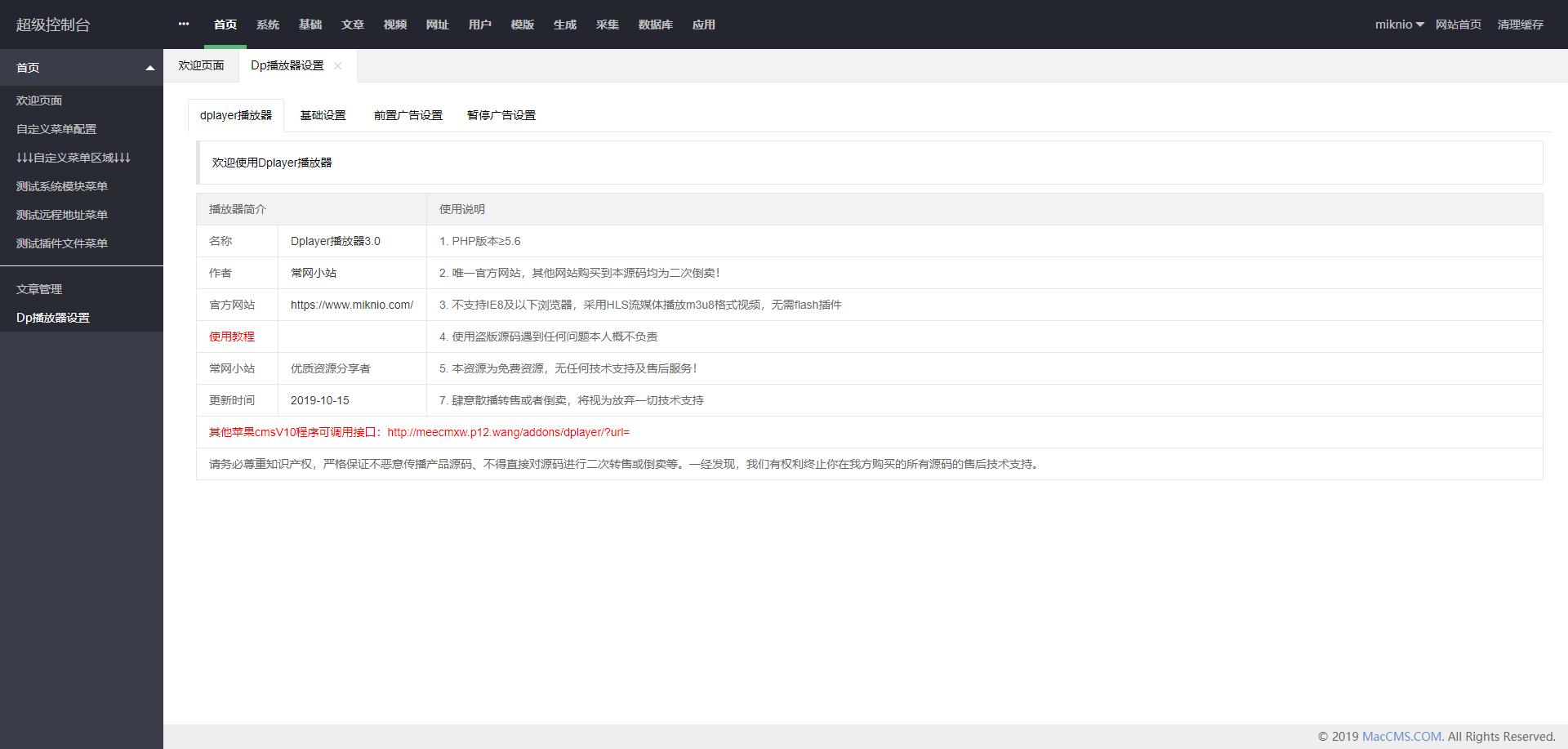 苹果CMS整合Dplayer播放器插件版独立设置-记忆播放-视频广告-常网小站Miknio