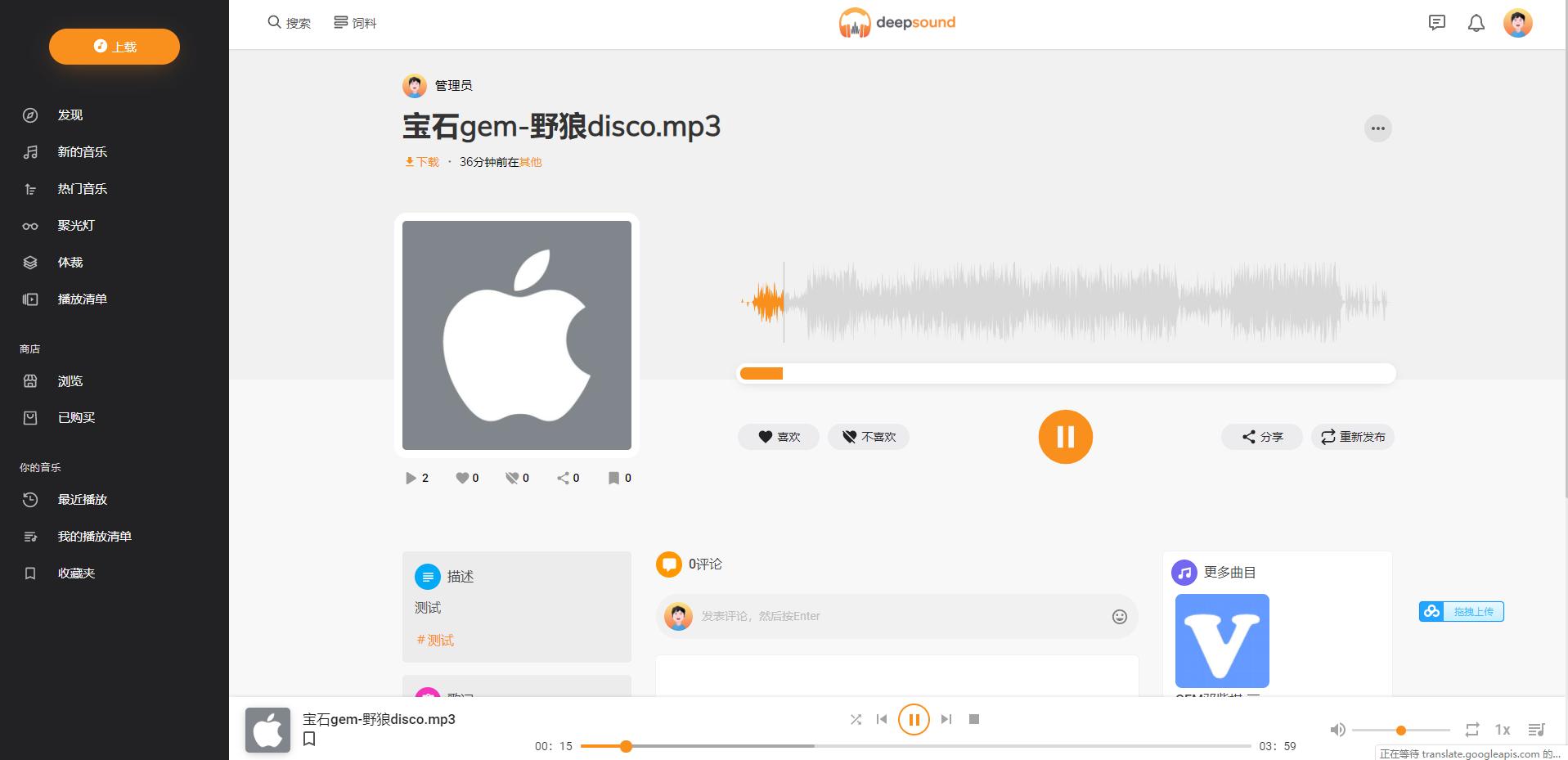 【国外源码】DeepSound v1.2.1Music音乐上传共享程序-常网小站Miknio