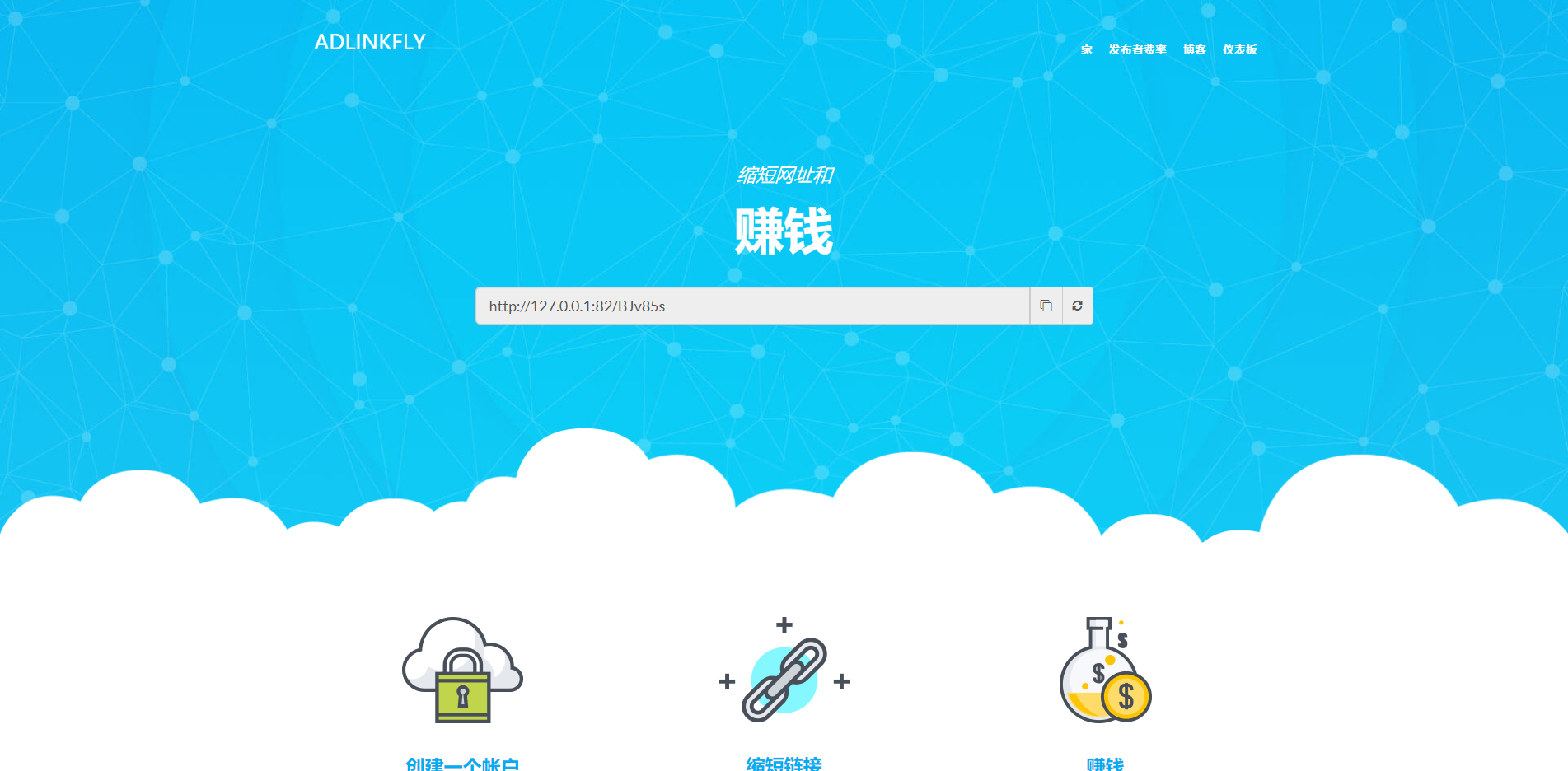 【国外源码】AdLinkFly v6.4.0短域名生成赚钱程序_网址缩短-常网小站Miknio