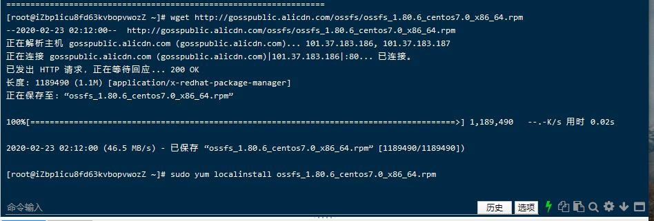 Centos7挂载阿里云OSS到本地做存储盘使用-常网小站Miknio