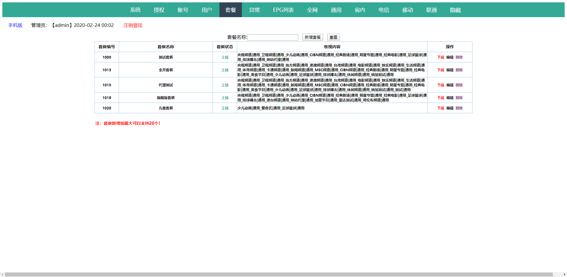 新骆驼IPTV完整版源码带EPG和套餐管理目前最完美版本-常网小站Miknio