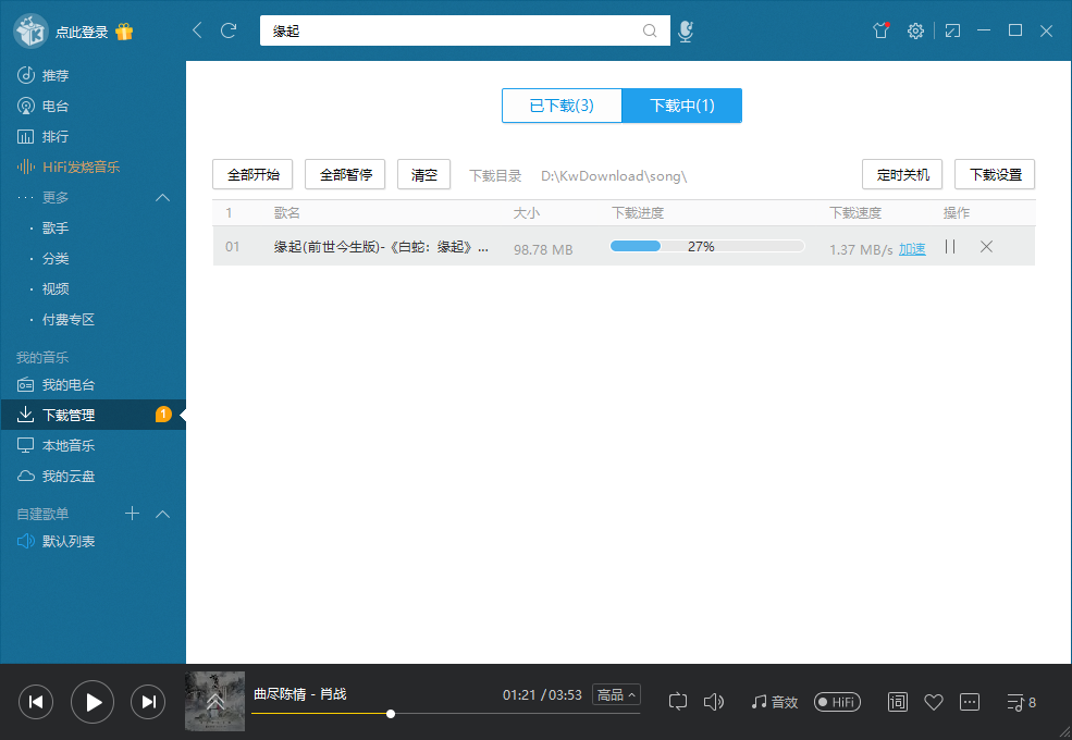 Windows软件酷我音乐v8.7.4典藏版可下载收费和无视版权-常网小站Miknio