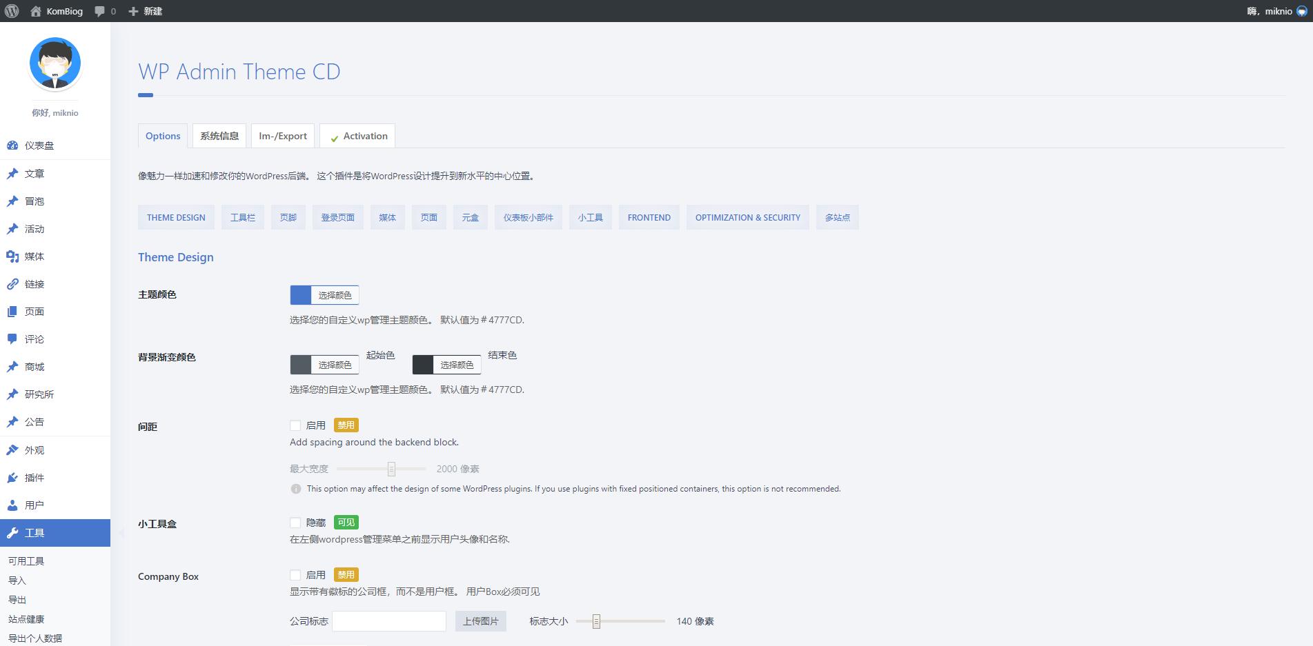 WordPress插件Wphave Admin一款漂亮的后台管理主题v1.9汉化版-常网小站Miknio