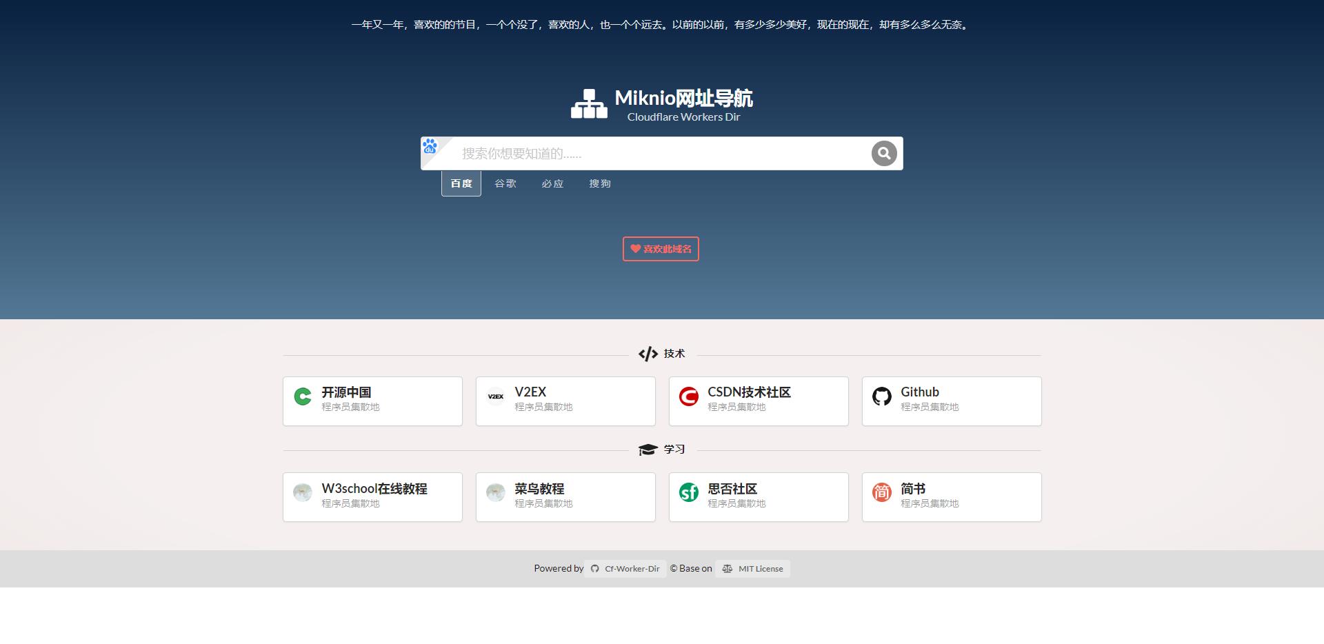 使用Cloudflare Worker平台搭建一个免费的网站导航-常网小站Miknio