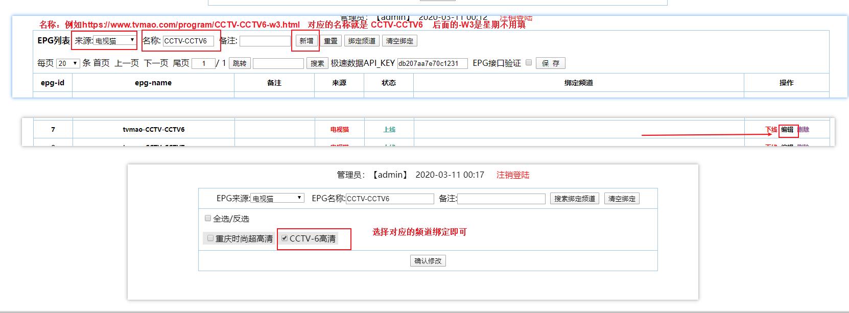 骆驼IPTV直播源码魔改修复开源版完美支持天气EPG会员-常网小站Miknio