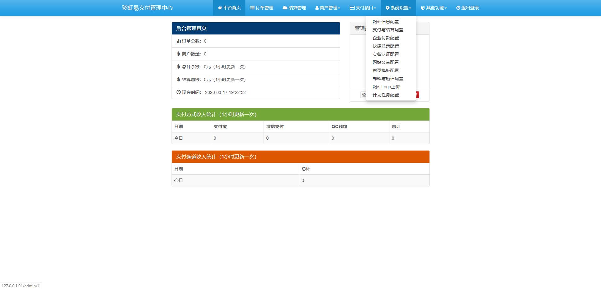 最新彩虹易支付原版系统个人免签源码免费下载-常网小站Miknio