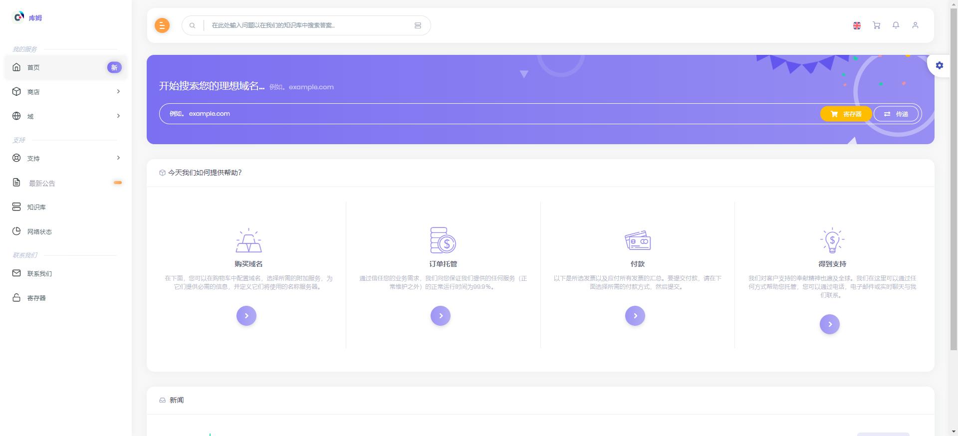 WHMCS模板COOWHM V1.2最新版本2020多功能模板-常网小站Miknio