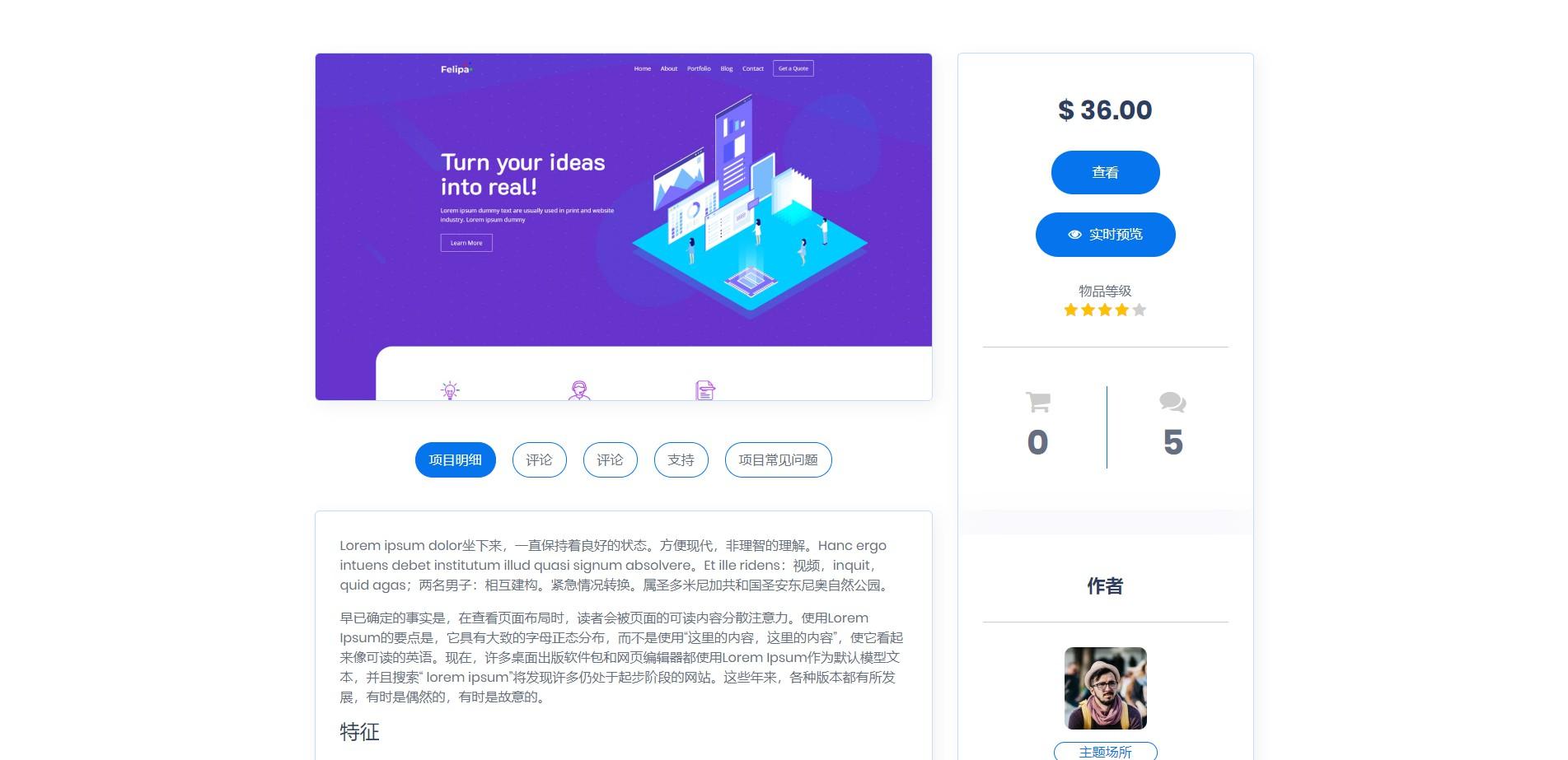 WordPress主题ThemePlace v1.1.4虚拟物品销售主题-常网小站Miknio