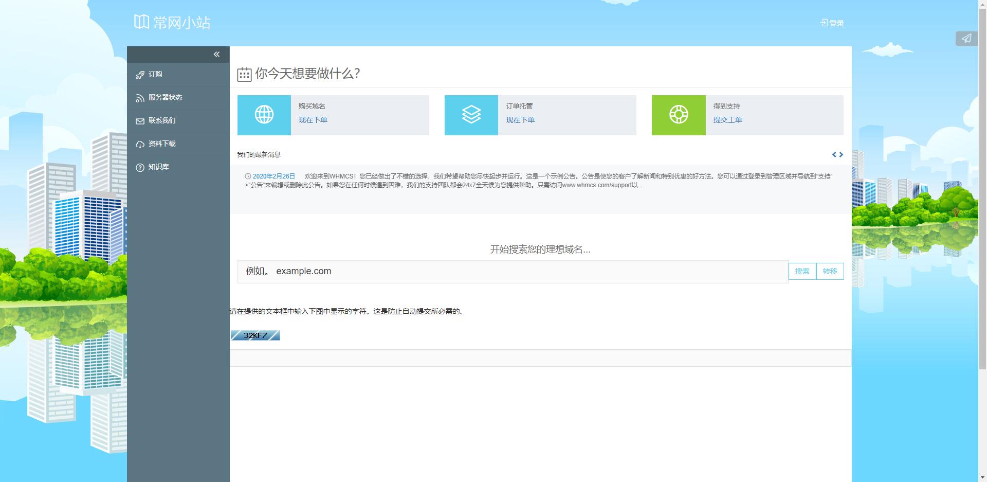 WHMCS主题模板Hexa自适应-支持WHMCS7.9.1-常网小站Miknio