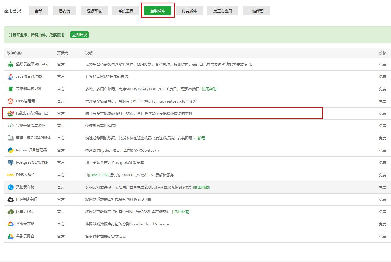 宝塔免费网站防CC攻击防站点扫描设置-常网小站Miknio