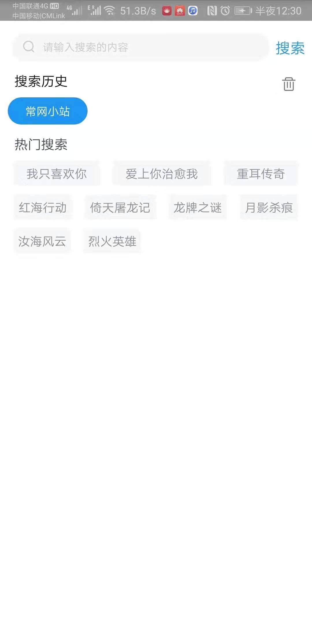 苹果CMSv10安卓E4A源码APP源码全功能版本-常网小站Miknio