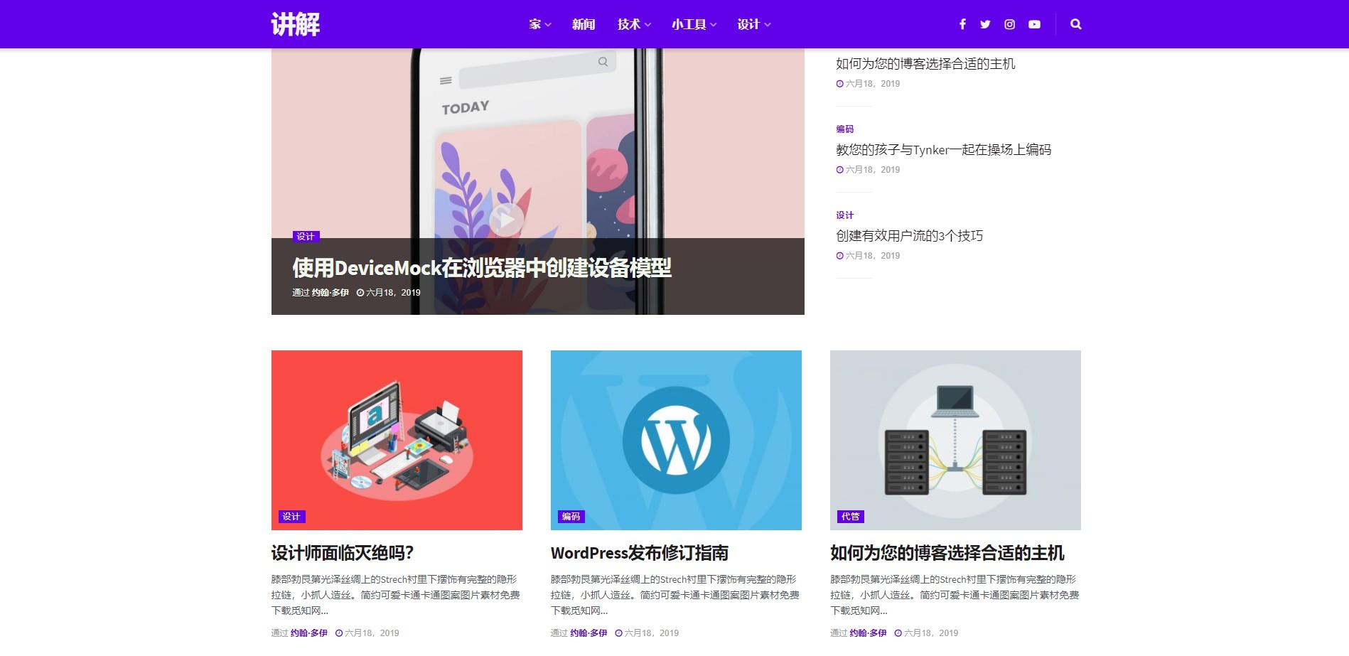 WordPress主题JNews v6.5.1新闻视频杂志博客主题-常网小站Miknio