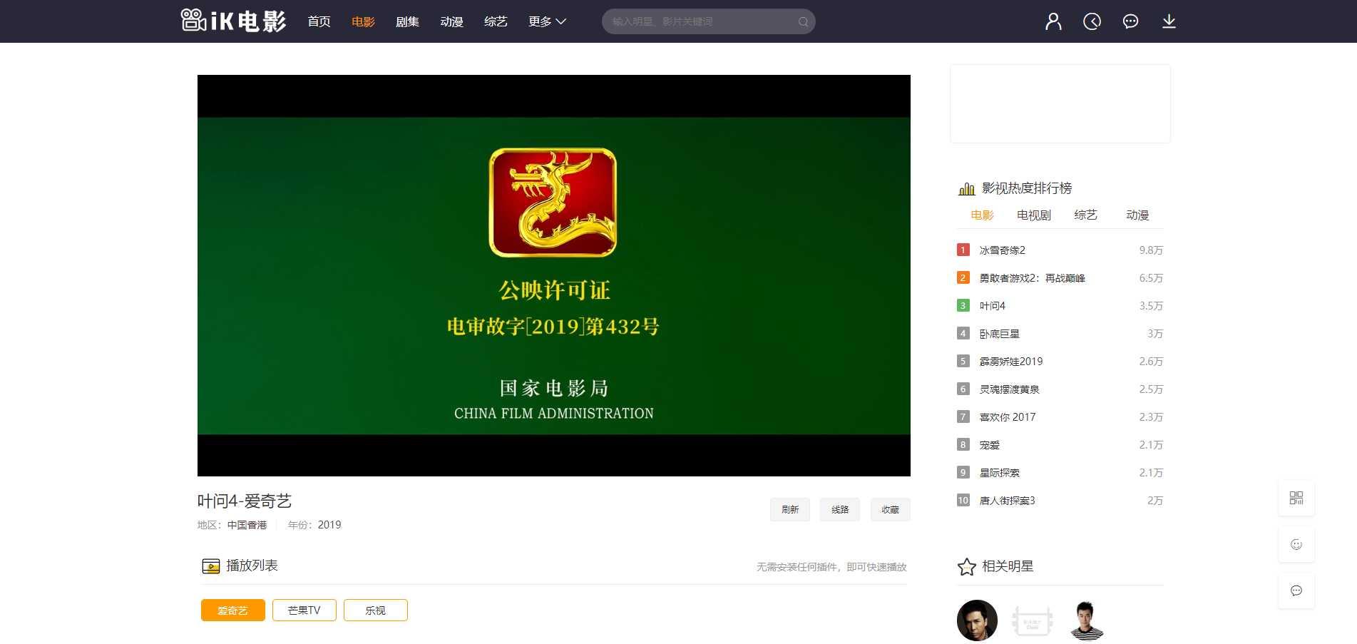 米酷影视v7.0精优版看360自动采集官方资源-常网小站Miknio